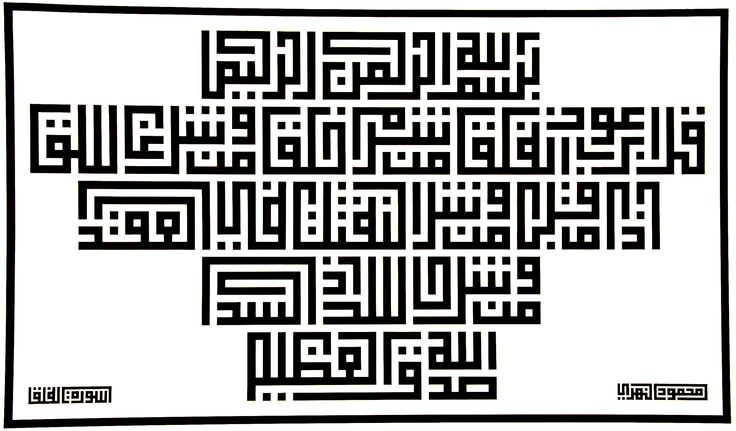 "الخط الكوفي - Google Search♔♛ɂтۃ؍ӑÑБՑ֘˜ǘȘɘИҘԘܘ࠘ŘƘǘʘИјؙYÙřș̙͙ΙϙЙљҙәٙۙęΚZʚ˚͚̚ΚϚКњҚӚԚ՛ݛޛߛʛݝНѝҝӞ۟ϟПҟӟ٠ąतभमािૐღṨ'†•⁂ℂℌℓ℗℘ℛℝ℮ℰ∂⊱⒯⒴Ⓒⓐ╮◉◐◬◭☀☂☄☝☠☢☣☥☨☪☮☯☸☹☻☼☾♁♔♗♛♡♤♥♪♱♻⚖⚜⚝⚣⚤⚬⚸⚾⛄⛪⛵⛽✤✨✿❤❥❦➨⥾⦿ﭼﮧﮪﰠﰡﰳﰴﱇﱎﱑﱒﱔﱞﱷﱸﲂﲴﳀﳐﶊﶺﷲﷳﷴﷵﷺﷻ﷼﷽️ﻄﻈߏߒ  !""#$%&()*+,-./3467:<=>?@[]^_~"