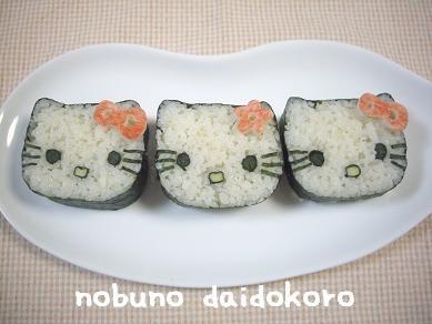 飾り巻き寿司を楽しむ会★超カワイイキティちゃん巻き♪:のぶの台所