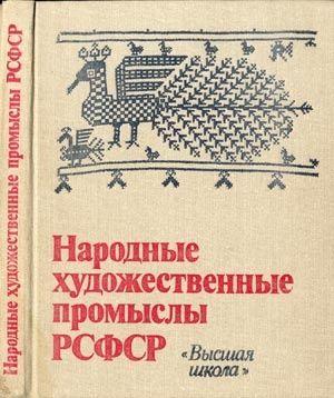 Смолицкий В.Г. и др. - Народные художественные промыслы РСФСР [1982, PDF, RUS] » Перуница