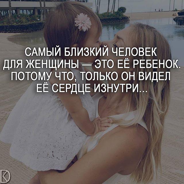 """Не вздумай забывать, Астрид: ты — моя дочь и ты — совершенство. Запомнила? ©из к/ф """"Белый Олеандр"""" (White Oleander) . Включайте уведомление о новых публикациях . #мотивация #любовь #счастье #семья #ребенок #цитата #чувства #семьяэтокруто #счастьевдетях #семьяглавное #радость #умныеслова #мысливеликих #мудростьвостока #цитатадня #deng1vkarmane"""
