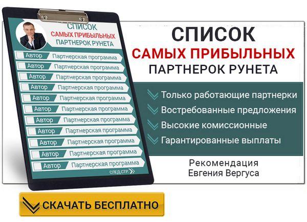Список прибыльных партнерок Рунета