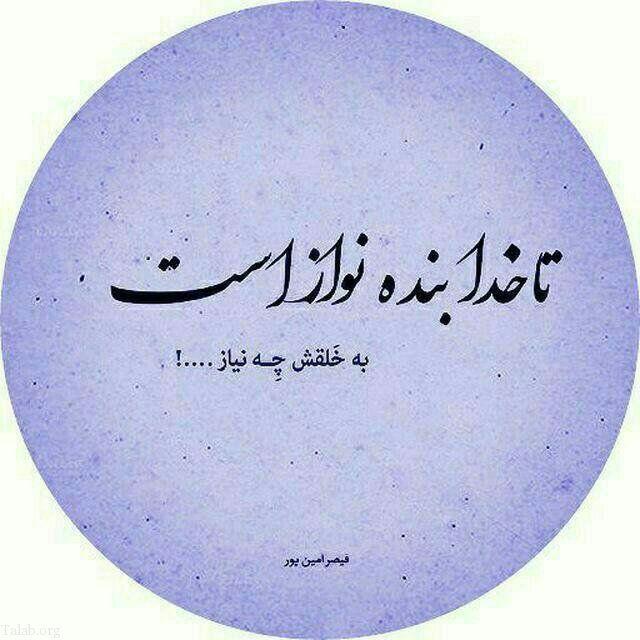 عکس پروفایل خدا عکس پروفایل توکل به خدا Farsi Poem Persian Poem Calligraphy Persian Quotes