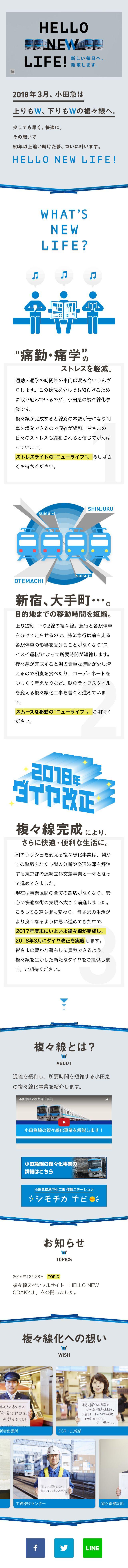 HELLO NEW ODAKYU!【サービス関連】のLPデザイン。WEBデザイナーさん必見!スマホランディングページのデザイン参考に(かっこいい系)