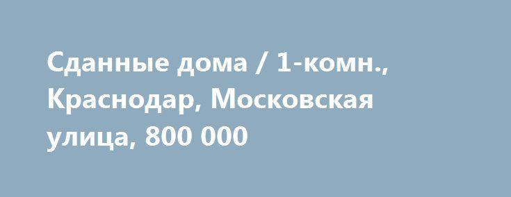 Cданные дома / 1-комн., Краснодар, Московская улица, 800 000 http://krasnodar-invest.ru/vtorichka/1-komn/realty236838.html  р-н Прикубанский, Московская ул, 72 Продам комнату в общежитии 8/9, кирпич, секционная, состояние хорошее, имеется сплит-система, мебель, металлическая дверь.