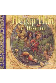 Knjiga: PETAR PAN I VENDI, Autor: Bari Džejms Metju , ISBN: 9788672742169  | Naslovna strana | Knjižare Vulkan