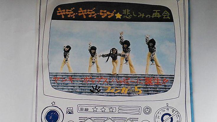 フィンガー5キディ・キディ・ラブ 1972