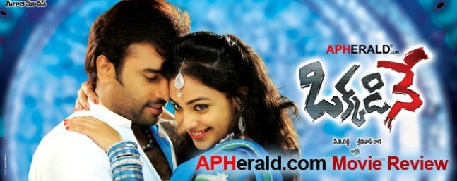 Okkadine Telugu Movie Review,Okkadine Telugu Movie Rating,Okkadine Movie Review,Okkadine Movie Rating,Nara Rohit Okkadine Movie Review, Rating,Telugu,Review,Rating,Nara Rohit,Nithya Menon,Bramhanandam,Telugu Latest Movies,