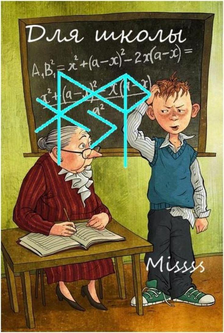 Став «для ребенка для школы»