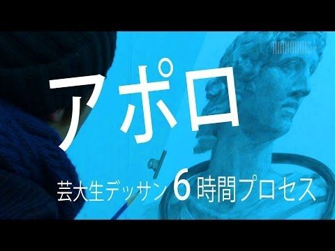 OCHABI_石膏ラオコーン描きだし135分_美術学院_2014 - YouTube