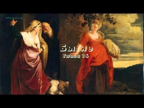 Бытие - Глава 16. Библия, Русский синодальный перевод