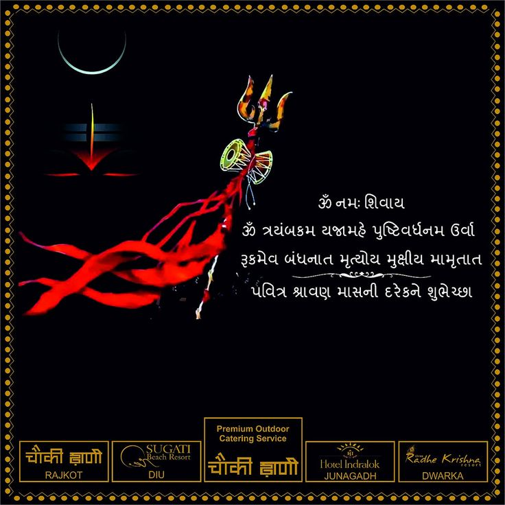 May Lord Shiva gives you gleam and a moon will shine with your name. Chouki Dhani Resort Rajkot wishes very happy Month of Shravan to all of you and always stay blessed.