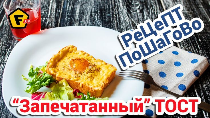 КАК ПОЖАРИТЬ ЯИЧНИЦУ В ХЛЕБЕ ✶ Французский горячий тост с яйцом и сыром в духовке на завтрак. Рецепт  - ✔ Вам понадобится противень → https://f.ua/shop/skovorodki-i-sotejniki/