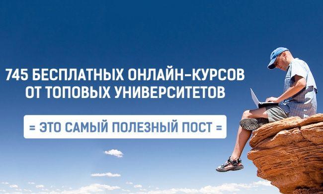 745 + бесплатных онлайн-курсов кАк здорово, что можно прослушивать и смотреть лекции онлайн, не потратив при этом ни рубля.