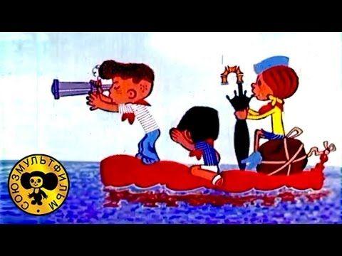 Мультики: Сокровища затонувших кораблей Мультфильм о том, как трое детей из пионерского лагеря искали в море затонувший корабль с золотом, но не для себя, а ...