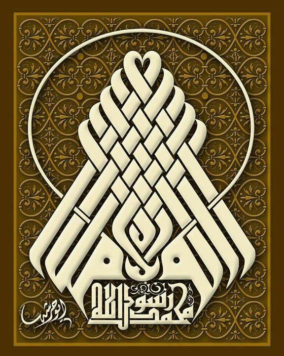 La-ilahe-illallah Muhammeden Resulullah
