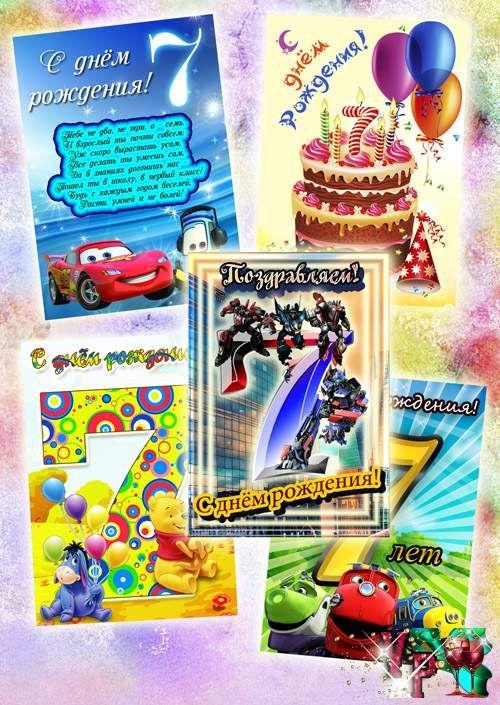 Телефон поздравление, открытки с днем рождения мальчику на мобильный телефон