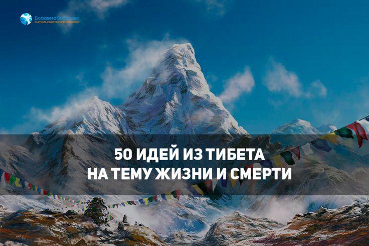 50 идей из Тибета на тему Жизни и Смерти