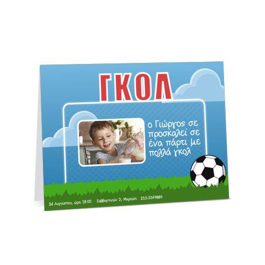 Πρόσκληση γκολ για Παιδικά Γενέθλια