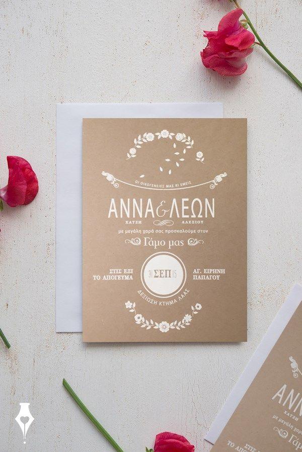 Retro Chic προσκλητήριο. Ρετρό λουλούδια με typography lettering, Εκτύπωση σε ειδικό χαρτί με cardboard υφή. #προσκλητήριο #γάμου #retro #flowers #wedding #invitation