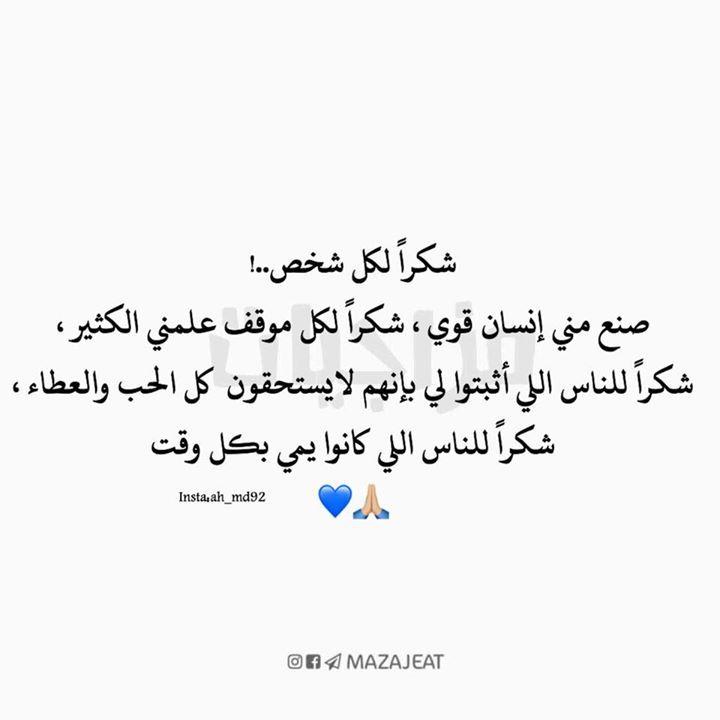 شكرا من قلبي متابعه لقناتنه ع التلكرام Https T Me Mazajeat Ahmed Funny Quotes Arabic Quotes Arabic Love Quotes