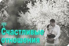 Счастливые отношения http://psychologies.today/schastlivye-otnosheniya/ #психология #psychology #отношения #любовь