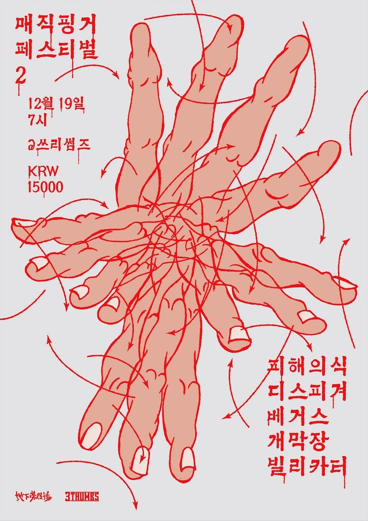 2nd Magic Finger Festival (according to Google Translate), I don't know Korean, but the overall look and feel of this poster makes me want to learn more. Successful design is definitely multilingual.