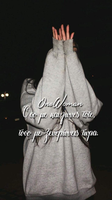 #Onewoman #greekquotes #αποφθέγματα
