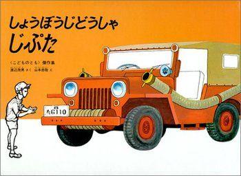 街の消防署にある自動車たちは、みんな大きくてカッコイイ! そんな中、ジープを改造した消防自動車の「じぷた」は、小柄な自分の姿に、少し劣等感を覚えていました。そんな時、山火事が起こり、署長さんがじぷたに出動を命じます!