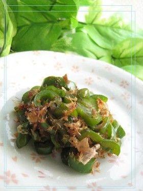 お弁当に♪おかかで美味しくなるピーマン by miminime [クックパッド] 簡単おいしいみんなのレシピが264万品