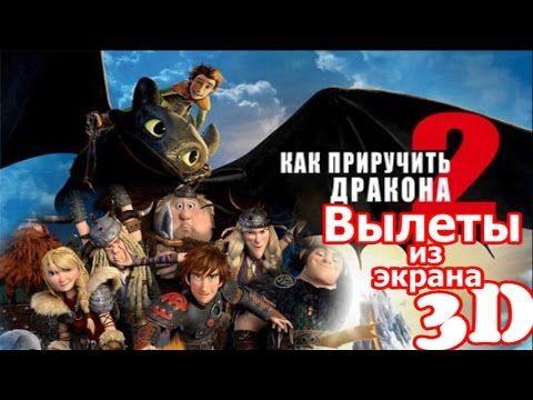 МИКС МАКСИМАЛЬНЫХ 3D ВЫЛЕТОВ!  -  МИФ О ДРАКОНАХ!