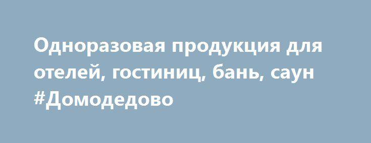 Одноразовая продукция для отелей, гостиниц, бань, саун #Домодедово http://www.pogruzimvse.ru/doska101/?adv_id=689 Поставщик одноразовой (индивидуальной) продукции. ООО ТПК МиР производит и продает: одноразовые тапочки из спанбонда,махровые, сборные - собственного производства. Полотенца махровые  цветные и белые, халаты (производство Туркменистан, РФ). Гостиничную косметику, бритвенные и зубные наборы (производство РФ). Цены от 12,00 рублей. Доставка до транспортной компании бесплатно…