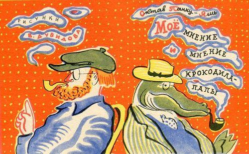 Мое мнение и мнение крокодила-папы (Звездочка 1962). Советские детские книги - http://samoe-vazhnoe.blogspot.ru/