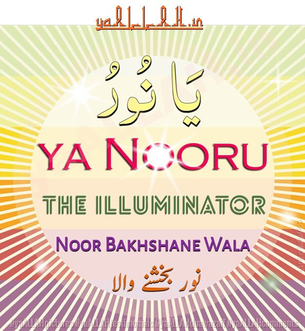 aankhon ki roshni badhane ka ilaj,islamic ways to improve eyesight,dua for healthy eyes,dua ya shakoor,surah qadr for eyesight, alimranraza wallpapers