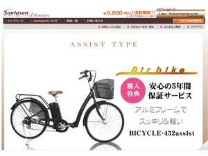 電動アシスト自転車 Airbike【自転車館】|『おじゃまショップサイト -ojama shop site-』