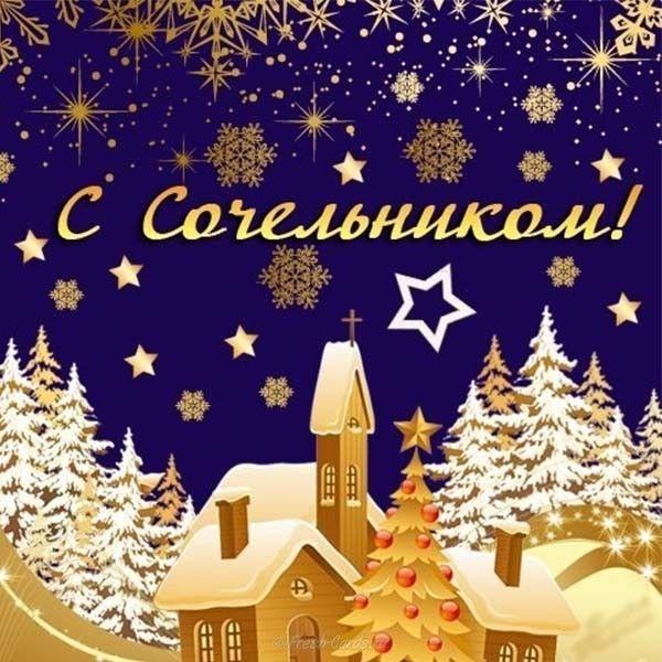 Открытки с сочельником и рождеством христовым, спасом медовым открытки