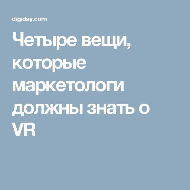 Четыре вещи, которые маркетологи должны знать о VR