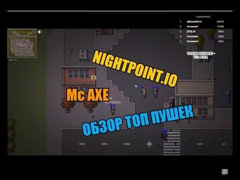Mc AXE | Nightpoint.io | Тест топ пушек | FFA