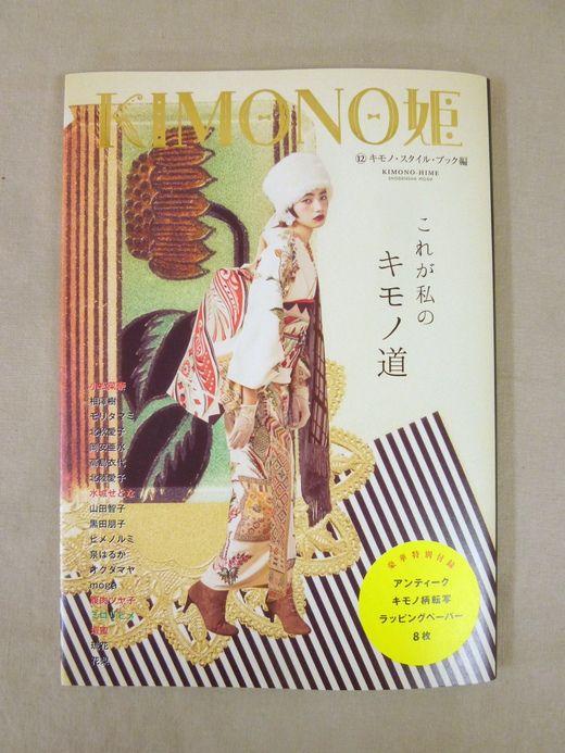 KIMONO姫 12 / Kimono Hime #12