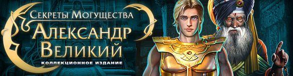 Секреты могущества Александр Великий Коллекционное издание #игра #игры