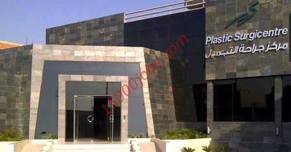 متابعات الوظائف وظائف مركز جراحة التجميل في قطر لعدة تخصصات وظائف سعوديه شاغره