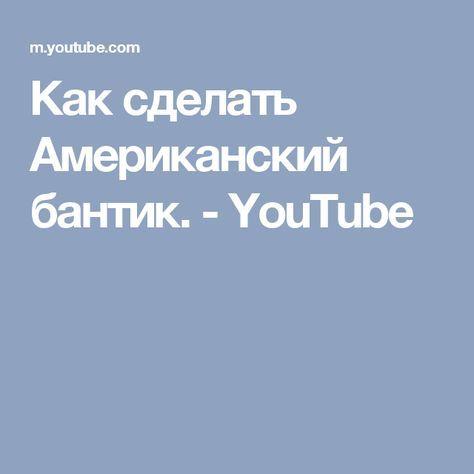 Как сделать Американский бантик. - YouTube