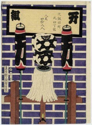 Firefighters' Standard and Lanterns Japanese, Edo period, 1865 (Genji 2/Keiô 1), 10th month Artist Tsukioka Yoshitoshi, Japanese, 1839–1892, Woodblock print (nishiki-e); ink and color on paper, MFA