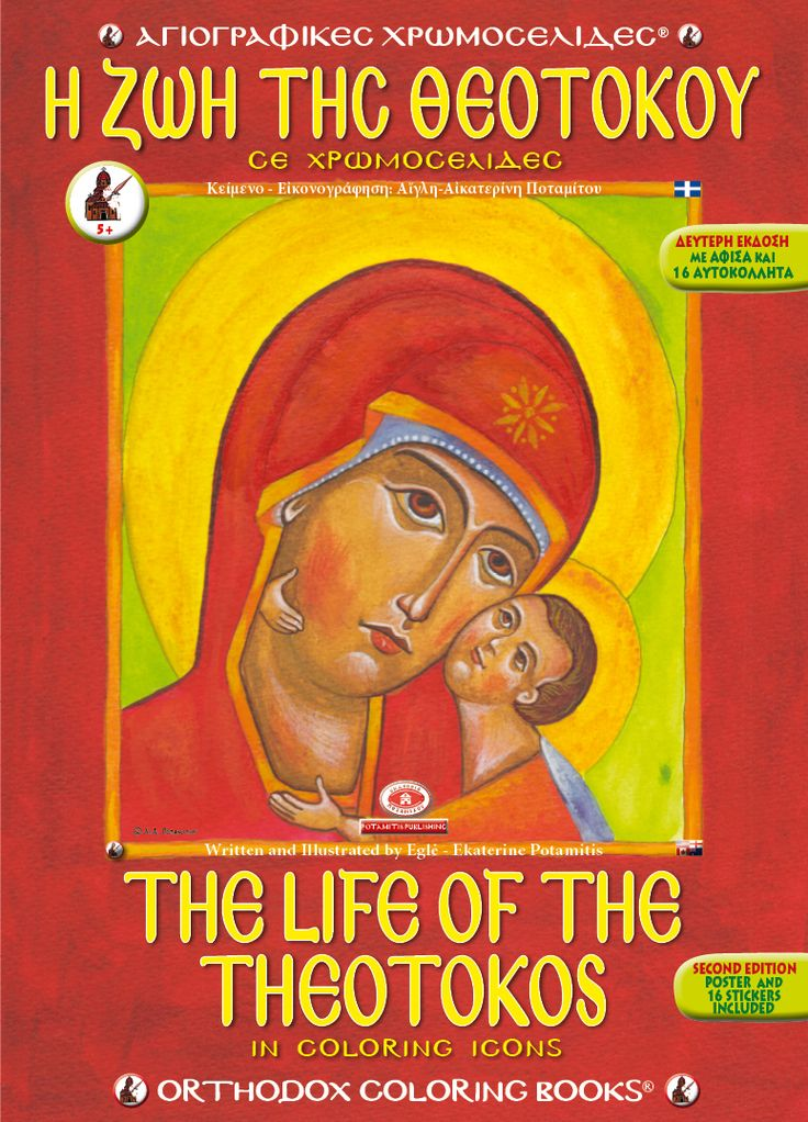 Coloring Book with icons from the life of the Theotokos
