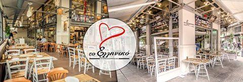 Θεσσαλονίκη ή Αθήνα ;, κρεατάκι ή ψαράκι;, ουζάκι ή κρασάκι;, μπουκαλάκι ή βαρελάκι;, μέσα ή έξω;.  Όπως και να'χει ένα είναι σίγουρο...Το Ελληνικό!!  #τοελληνικό #ουζομεζεδοπωλείον #Θεσσαλονίκη #Γλυφάδα
