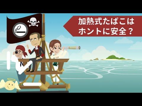 For A Smoke Free World おしゃれまとめの人気アイデア Pinterest Haruyuki Kawai 禁煙センセイ 2020 海賊 たばこ ホント