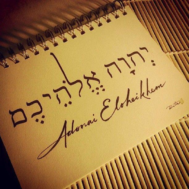 Adonai eloheikhem the lord your god hebrew calligraphy