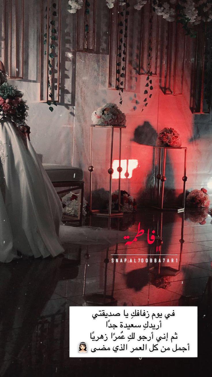 Telegram Contact Live Khadijah Dream Wedding Decorations Bride Preparation Arab Wedding