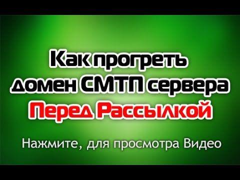 Прогрев домена. Что это и для чего нужен прогрев домена?   Serg-Casper.ru