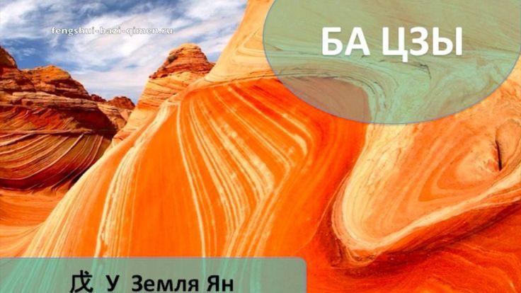 #40 戊, У, Земля Ян в Ба Цзы l Ба Цзы