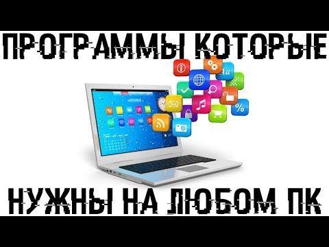 Программы которые точно нужны на вашем компьютере ...